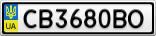 Номерной знак - CB3680BO