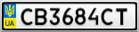 Номерной знак - CB3684CT