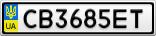 Номерной знак - CB3685ET
