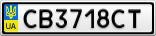 Номерной знак - CB3718CT