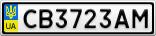 Номерной знак - CB3723AM