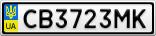 Номерной знак - CB3723MK