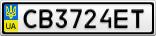Номерной знак - CB3724ET