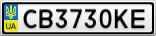 Номерной знак - CB3730KE