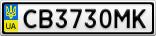 Номерной знак - CB3730MK