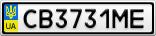 Номерной знак - CB3731ME