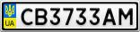 Номерной знак - CB3733AM