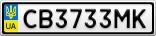 Номерной знак - CB3733MK