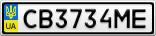 Номерной знак - CB3734ME