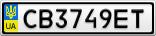 Номерной знак - CB3749ET