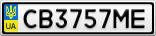 Номерной знак - CB3757ME
