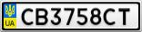 Номерной знак - CB3758CT