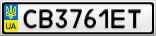 Номерной знак - CB3761ET