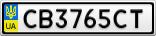 Номерной знак - CB3765CT
