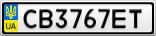 Номерной знак - CB3767ET