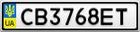 Номерной знак - CB3768ET