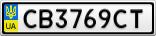 Номерной знак - CB3769CT