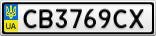 Номерной знак - CB3769CX