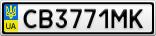 Номерной знак - CB3771MK