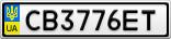 Номерной знак - CB3776ET