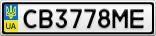Номерной знак - CB3778ME