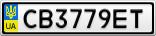 Номерной знак - CB3779ET