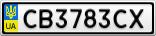 Номерной знак - CB3783CX