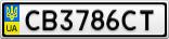 Номерной знак - CB3786CT