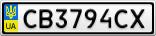 Номерной знак - CB3794CX