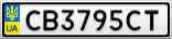 Номерной знак - CB3795CT