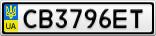 Номерной знак - CB3796ET