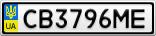 Номерной знак - CB3796ME