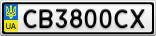 Номерной знак - CB3800CX