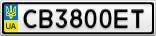 Номерной знак - CB3800ET