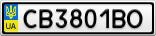 Номерной знак - CB3801BO