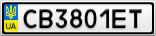 Номерной знак - CB3801ET