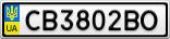 Номерной знак - CB3802BO