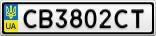 Номерной знак - CB3802CT