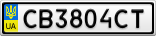 Номерной знак - CB3804CT