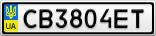 Номерной знак - CB3804ET