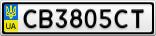 Номерной знак - CB3805CT