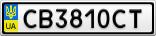 Номерной знак - CB3810CT