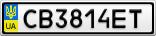Номерной знак - CB3814ET