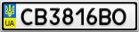 Номерной знак - CB3816BO