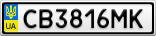 Номерной знак - CB3816MK