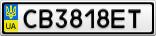 Номерной знак - CB3818ET