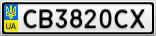 Номерной знак - CB3820CX