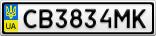 Номерной знак - CB3834MK