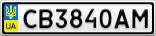 Номерной знак - CB3840AM