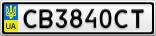 Номерной знак - CB3840CT
